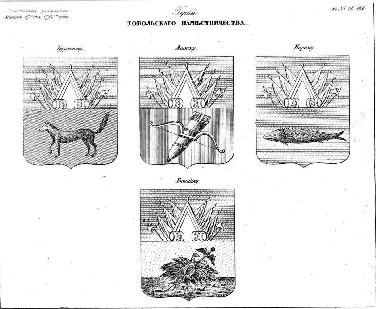 фото герб ачинска